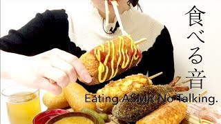 【咀嚼音】チーズドッグ【Eating ASMR No talking/cheese corn dog】먹방/모짜렐라핫도그