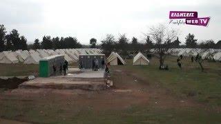 2000 πρόσφυγες στο Κέντρο Φιλοξενίας Χέρσου-Eidisis.gr webTV