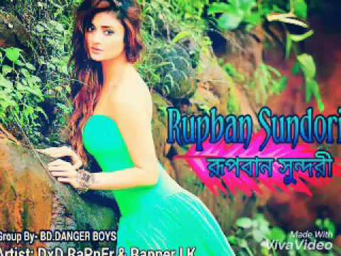 Bangla hip hop Song 2016  Rupban Sundori ( DxD RaPpEr & Ft Rapper LK).