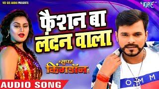 फैशन बा लंदन वाला I #Pramod Premi Yadav, Tanu Shree I Main Super King Don Hu I Bhojpuri Movie Song