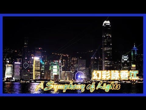 香港遊|維港幻彩詠香江 • Victoria Harbour A Symphony of Lights • 縮時攝影 Timelapse