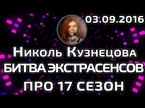17 СЕЗОН БИТВЫ ЭКСТРАСЕНСОВ-НИКОЛЬ КУЗНЕЦОВА ПЕРИСКОП 03.09.2016