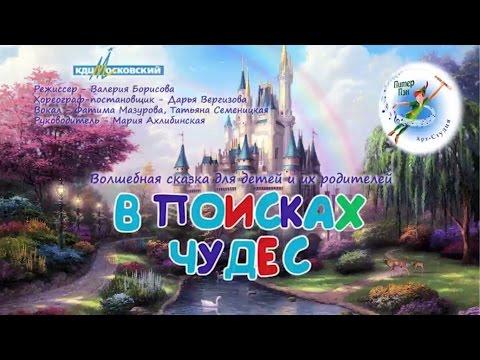 Арт-студия Питер Пэн В поисках чудес (Слайд-шоу)