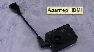 Адаптер с miсro HDMI на HDMI. Крутая вещь. Обзор и тест посылка(Переходник с miсro HDMI на HDMI Крутая вещь Обзор и тест Очень хорошо подходит для планшетов, видео камер и фотоап..., 2016-05-10T10:00:02.000Z)