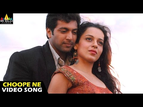 Rakshakudu Songs | Choope Ne Choope Video Song | Jayam Ravi, Kangana Ranaut | Sri Balaji Video