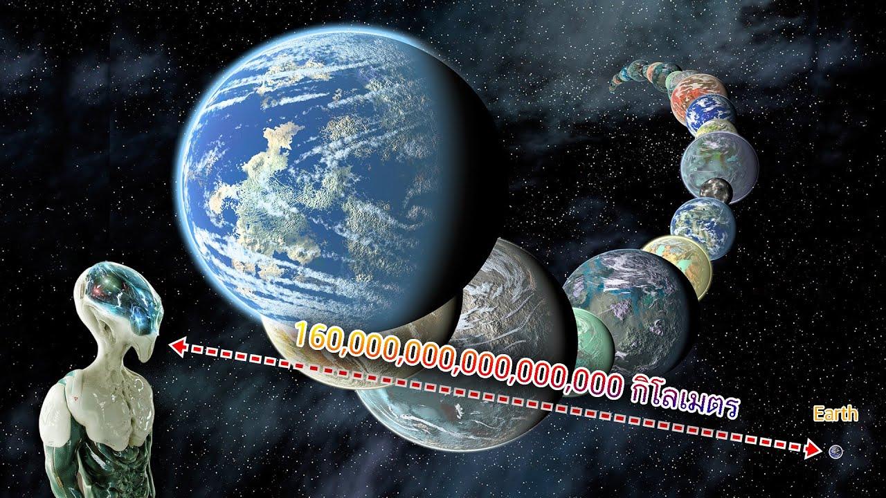 มีเอเลี่ยน (Alien)ที่ติดต่อสื่อสารกับเราได้ อย่างน้อย 36 อารยธรรมในทางช้างเผือก