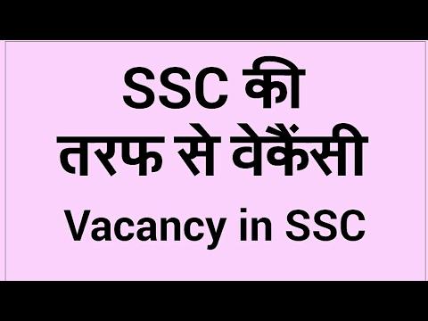 ssc vacancy 2017