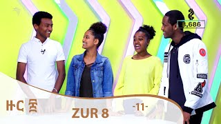 Zur 8 Game Show 11| ዙር ፰ ጨዋታ 11[Arts TV World]