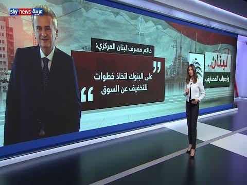 لبنان.. إضراب البنوك والشارع متوجس رغم التطمينات  - 20:59-2019 / 11 / 11