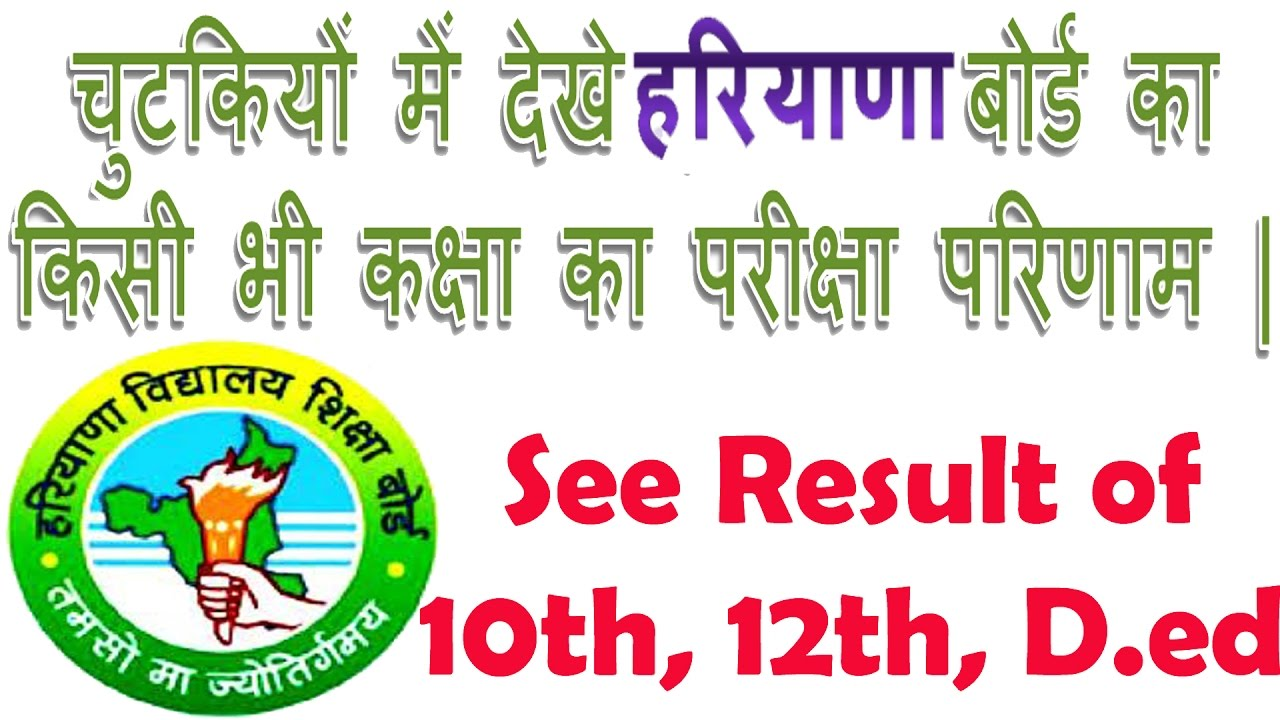 BSEH - How to download result of hbse in Hindi | Haryana board ka result  download kaise kare