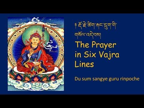 du sum sangye guru rinpoche sum sangye guru rinpoche/The Prayer in Six Vajra Lines