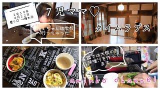 【料理】7児ママ⭐️大家族⭐️あみんこ母ちゃんの簡単お昼ごはん♡初タイムラプス撮影♡