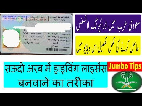 How to Make Driving Licence in Saudi Arabia || سعودی عرب میں