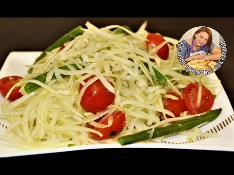 Салат из зеленой папайи Сом Там (тайская кухня). Очень вкусный и полезный салат.