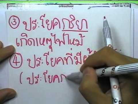 ข้อสอบภาษาไทยO-NET ม.3 ,ปี2552 ,ตอน02