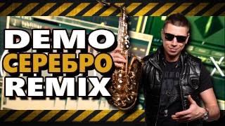 Серебро - My Money  (O'Neill  Demo) (Serebro feat. Molly) (Unofficial Video)
