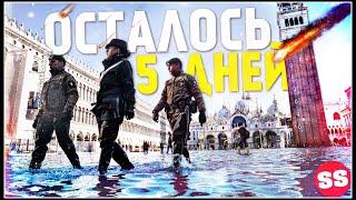 Извержение вулкана! Наводнение в Италии, Потоп, Ураган, Астероид! Катаклизмы за неделю 2020