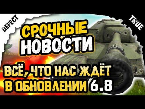 СРОЧНЫЕ НОВОСТИ ОБНОВЛЕНИЕ 6.8 WOT Blitz