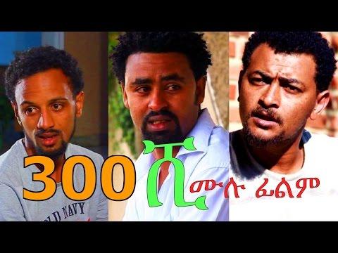 300 ሺ - Ethiopian Movie - 300 Shi (300 ሺ አዲስ ፊልም) Full 2015