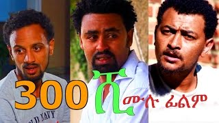 300 Shi (Ethiopian Movie)
