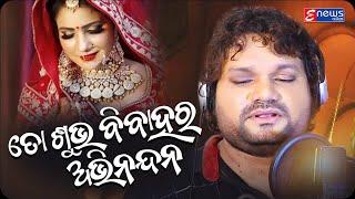 To Subha Bibaha Ra Abhinandan Odia New Superhit Sad Song Humane Sagar Manas Kumar StudioVersion