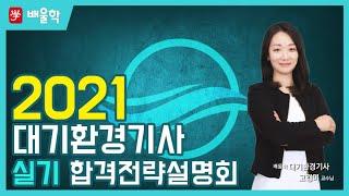 [대기환경기사] 2021 대비 대기환경기사 실기 합격전…