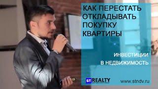 Как перестать откладывать покупку квартиры / Купить квартиру в Санкт Петербурге(, 2015-01-05T12:59:41.000Z)