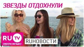 Звезды  Русского радио  отдохнули в Турции