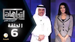 برنامج اتجاهات الموسم 8 حلقة 6- قصة اختطاف القنصل السعودي السابق رضا النزهه من الحرس الثوري الايراني