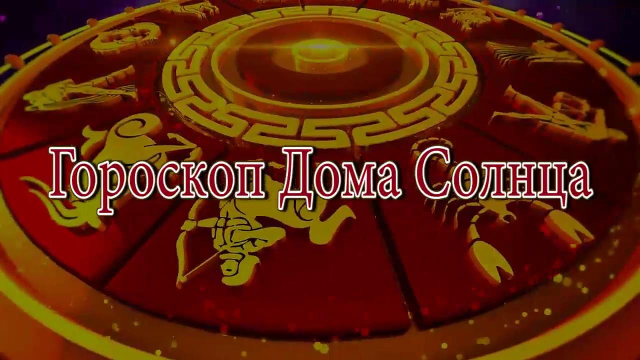 Козерог. Гороскоп на неделю с 12 ноября по 18 ноября