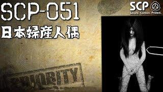 【SCP基金會】SCP-051 日本婦產人偶