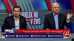 Breaking Views With Malick | 3rd December 2017 | 92 News