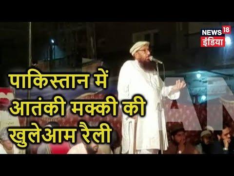 ब्रेकिंग न्यूज़ - पाकिस्तान में आतंकी मक्की की खुलेआम रैली - News18 India