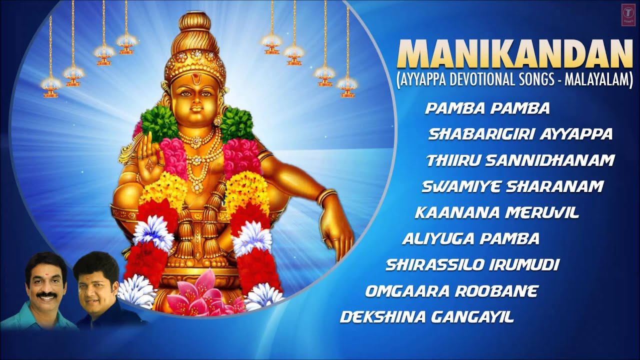 Good Morning Quotes Hd Wallpaper Download Manikandan Ayyappa Devotional Songs Malayalam I Full Audio