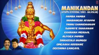 Manikandan Ayyappa Devotional Songs Malayalam I Full Audio Songs Jukebox