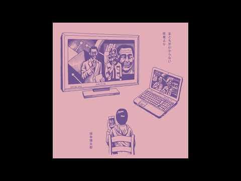 Shintaro Sakamoto – Don't Know What's Normal [Full Single]