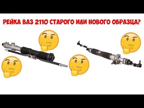 Отличие рулевых реек ВАЗ 2110, 2111, 2112 старого и нового образца