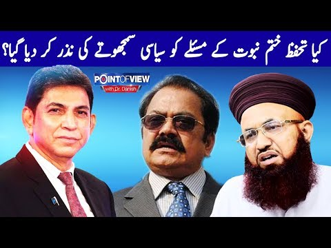 Point Of View - 5 Feb 2018 - 24 News