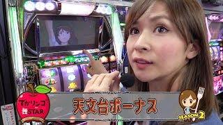 でかリンゴ舞STAR #13【工藤舞】【パチスロ化物語】 化物語 検索動画 47