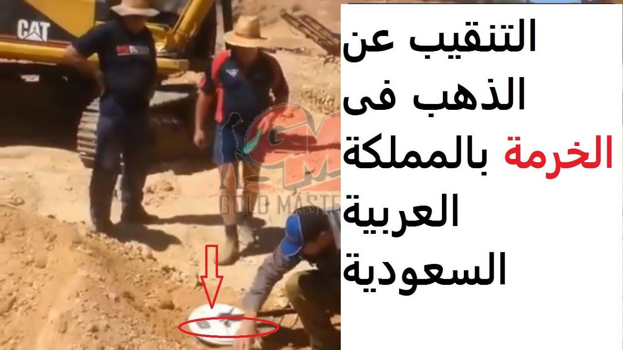التنقيب عن الذهب فى #الخرمة بالسعوديه | فيديو يستحق المشاهده