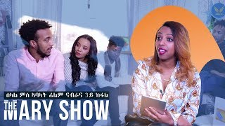 AMNACAD TV Presents - Season 6 -  Mary Show from Sweden - Part 3/3 - ዕላል ምስ ተዋሳአቲ ተከታታሊት ፊልም ናብራና -