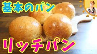 基本のパン【リッチパン】/みきママ 【世界一親切な家おやつ(主婦の友社)】 thumbnail