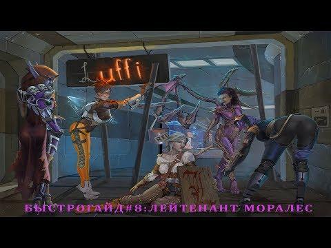 видео: heroes of the storm: Лейтенант Моралес - Быстрогайд (Выпуск 8)