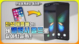 갤럭시 폴드 2주 실제 사용기! 아이폰에서 갤럭시 폴드로 갈아탄 이유는?!