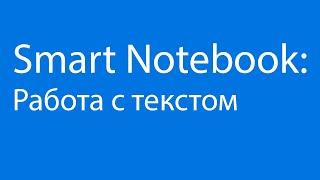 Интерактивная доска. Урок №5. Текст(В данном уроке Вы узнаете как создавать и редактировать текст в программе Smart NoteBook, а так же узнаете как..., 2012-06-18T06:14:12.000Z)