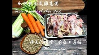 How to make chicken broth 如何制作雞骨高湯(西餐基本功)