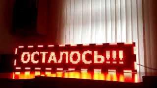 Аренда светодиодного табло - бегущая строка, электронная медиа-вывеска магазина(, 2014-03-26T15:24:39.000Z)