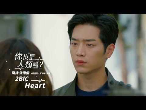 《你也是人類嗎? 韓劇原聲帶》2BIC - Heart (華納official HD 高畫質官方中字版)