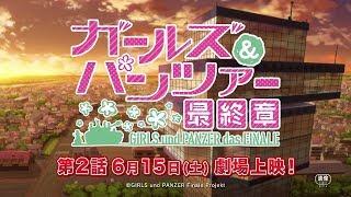 『ガールズ&パンツァー 最終章』第2話 告知CM(15秒)