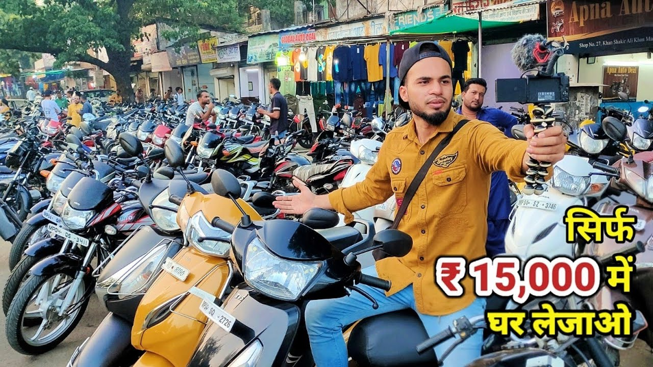बाइक सस्ती यहां मिलेंगी || Second Hand Bike || Used Bike Market Bhopal || AL Aamir Khan